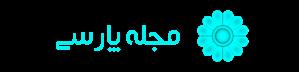 مجله پارسی